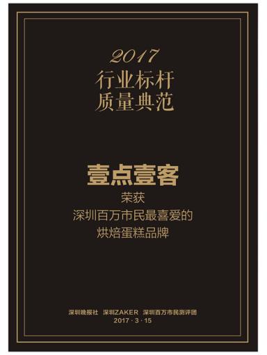 3·15深圳食品行业质量测评报告