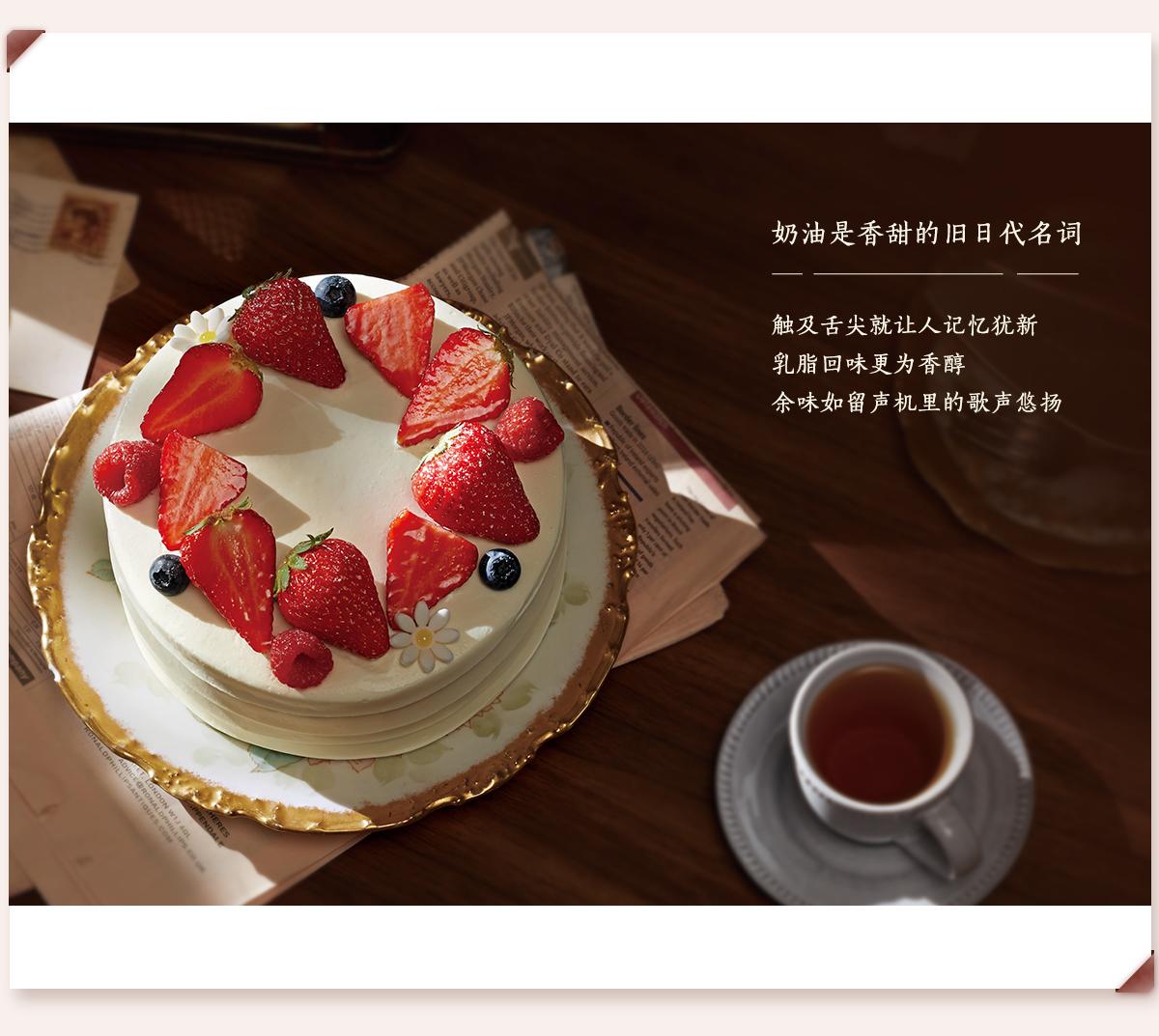 吃生日蛋糕_草莓奶油蛋糕,6-10寸【图片/价格/评价/网上预订】 - 壹点壹客